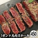 馬肉1ポンドステーキ用 1枚 約450g 3枚購入で送料無料 馬肉ステーキ ヘルシー ダイエット 低脂肪 低カロリー ギフト ステーキ 馬ステーキ ワンポンド 1ポンド 1pond steak