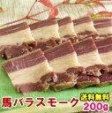 【馬肉ベーコン】馬バラスモーク 200g 【送料無料】 おつまみ 酒の肴 ベーコン 燻製 馬肉のベーコン バラ肉 ばら肉 パーティー メガ盛り