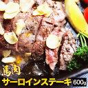 馬肉サーロインステーキ用 600g  ステーキ 馬肉ステーキ 馬ステーキ バッテキ ヘルシー サーロイン 馬サーロイン ダイエット 低脂肪 低カロリー