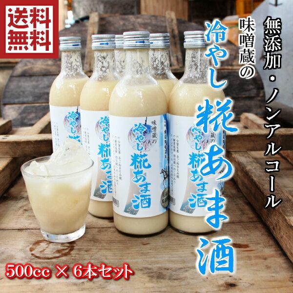 味噌蔵の糀あま酒 500ml×6本【甘酒/あま酒...の商品画像