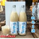 味噌蔵の糀あま酒 900ml×2本