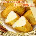 チーズ棒ミニ【さつま揚げ】