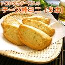 チーズ棒ミニ【5本入】