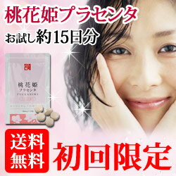 Placenta aqueous perforated should AKAN glioma trial ★ プラセンタサプリ ★ first purchase limited! 1 Family such as 1 piece. Aqueous AKAN glioma perforated Let's Peach Flower Princess placenta about 15 min ★ Casa attaches, chronic fatigue and transparent ♪ aqueou