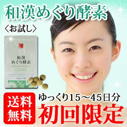 Enzymes and natural collagen aqueous ( perforated let's, AKAN glue ) supplement ♪ initial purchase limited edition ★ 1 family like one as long as! Oriental over the enzyme trial about 15 days ★ makeup to limit the morning refreshed, on disordered eating