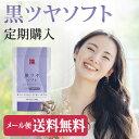 【定期購入】アキョウ白髪サプリ「黒ツヤソフト・定期購入」ケラチン シスチン 栄養機