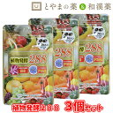 【 送料無料 】植物発酵288 3個セット | フルーツ 植...