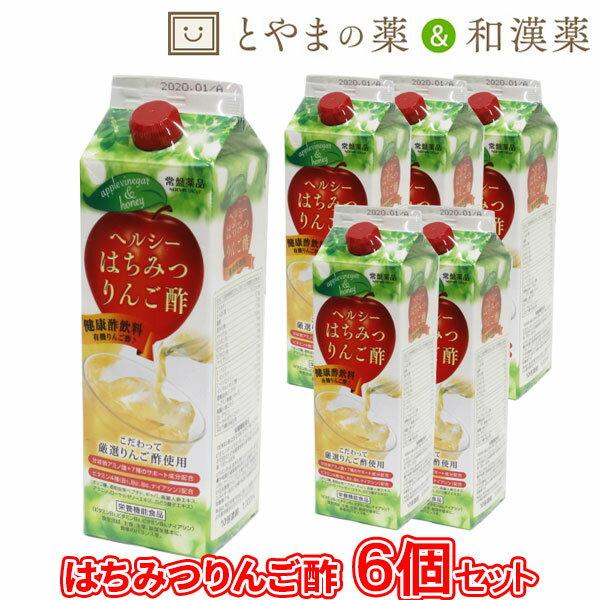 送料無料トキワヘルシーはちみつりんご酢6本セット有機りんご酢飲む酢栄養機能食品|うすめ容器付1000