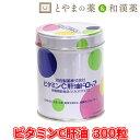 【 送料無料 】カワイ ビタミンC 肝油ドロップ オレン味 ...