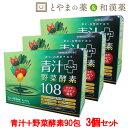 【 送料無料 】ダイト 青汁酵素108 90包 3個セット ...