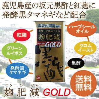 曲堆肥下來黃金 (1 瓶 / 600 粒件) 著名分鐘約 100 天,阪本黑醋紅麴米,發酵黑洋蔥,鉻酵母、 滑油、 蜜與 !
