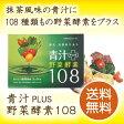 ポイント10倍!【送料無料】青汁+野菜酵素108 90包入り 約3か月分青汁 酵素 栄養機能食品(ビタミンB12)ダイト 青汁酵素