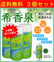 whlny【送料無料】希香泉 入浴剤 3本セット 薬効温浴 ...