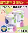 【送料無料】カワイ肝油ドロップ 2個セット 河合薬業 栄養機...