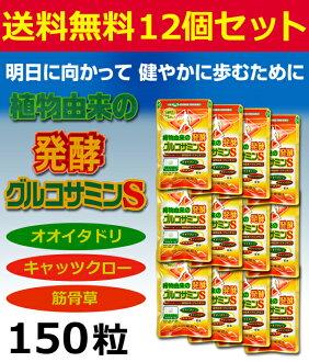 植物來源於發酵葡萄糖胺 A150 粒 × 12 氨基葡萄糖從每個玉米! 貝類過敏救濟以及! 昭洋淺川大廳 p。