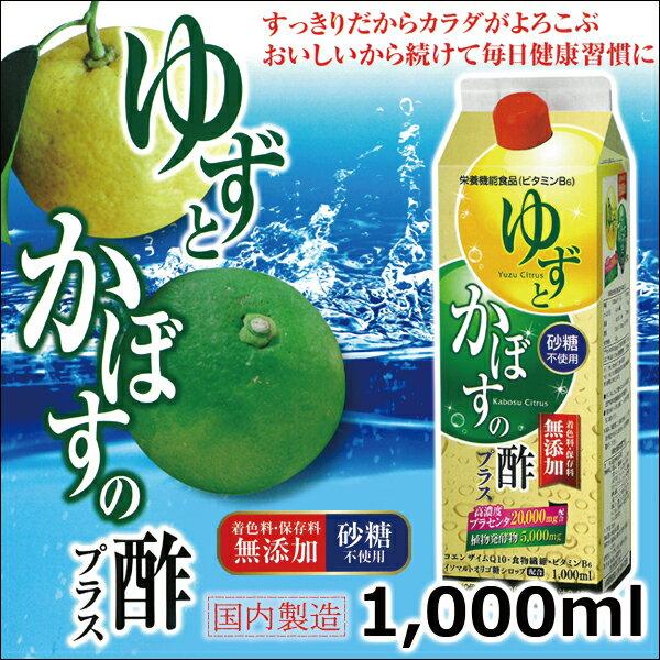 送料無料ゆずとかぼすの酢1000mL飲むお酢健康酢栄養機能食品|ゆず酢柚子酢飲む酢ギフト健康食品おい