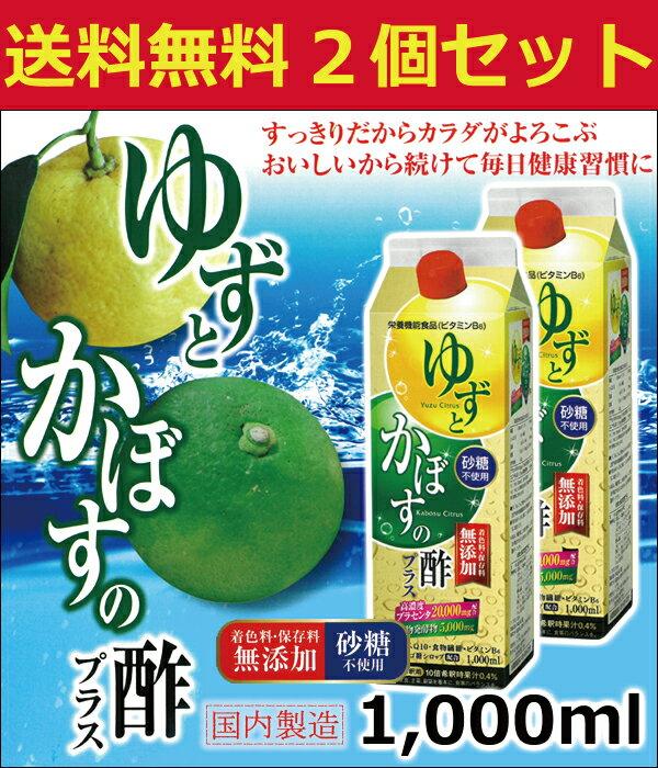 送料無料ゆずとかぼすの酢1000mL2個セット飲むお酢健康酢栄養機能食品 ゆず酢柚子酢飲む酢ギフト健