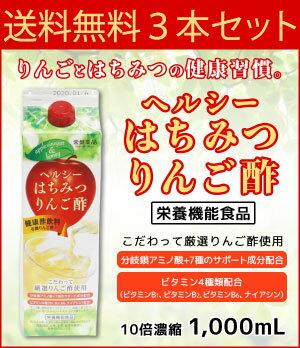 送料無料トキワヘルシーはちみつりんご酢3本セット有機りんご酢飲む酢栄養機能食品|うすめ容器付1000