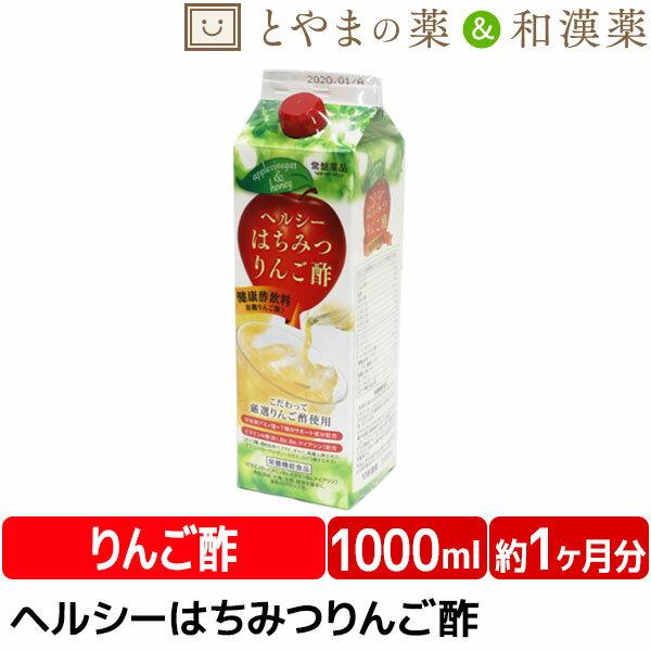 トキワヘルシーはちみつりんご酢有機りんご酢飲む酢栄養機能食品|うすめ容器付1000mL10倍濃縮健康