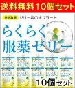 【送料無料】らくらく服薬ゼリー 200g×10個セット 安い...