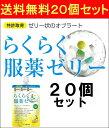 【送料無料】らくらく服薬ゼリー 200g×20個セット 安い...