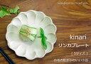 益子焼kinariリンカプレート(S) リンカ 小皿 皿 おしゃれ かわいい 北欧風 取り皿 しょうゆ皿 和食器(食洗機・電子レンジ対応)ギフト・名入れ(別料金)お家カフェ