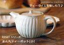 益子焼 kinariまん丸急須 送料無料 ポット 急須 紅茶ポット ティーポット 茶漉し付き おしゃれ 北欧風 洋風 かわいい シンプル 白 モダン 名入れ ギフト
