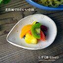 益子焼 しずく皿 (取り皿 小皿 取り分け皿 )Kinari 生成り 北欧風 食洗機対応 電子レンジ使用可)わかさま陶芸お家カフェ