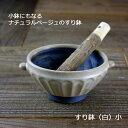 益子焼 ナチュラルベージュ しのぎ すり鉢(小) すりこ木棒セット ミニ 4寸 おしゃれ 日本製 和食器 離乳食作りに。とろろ ゴマのドレッシングをそのまま食卓にお家カフェ