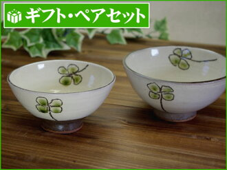 Mashiko pottery four-leaf クローバーペア rice bowl (teacups-big and small past) choose a teacup (Teacup, tea cup) from Mashiko-yaki pottery Japanese tableware rice bowl (rice bowl), hand fit nicely. Is the rice bowl can be attached. Respect for the aged day, at