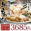 <クーポンで最大350円OFF>博多厚切り小腸もつ鍋2〜3人...