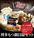博多牛もつ鍋目録セット 【二次会、ゴルフコンペの景品に!】