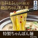 【10周年ポイント10倍】もつ鍋(モツ鍋)・水炊き用 ちゃんぽん麺150g 1玉 【チャンポン麺】