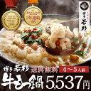 <クーポンで最大350円OFF>博多若杉牛もつ鍋セット(4〜...