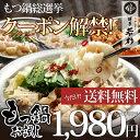 【クーポンご利用で1,980円...