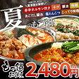 博多若杉牛もつ鍋セット(2人前)【2セット以上でおまけ付き】【wakaba】お取り寄せ 鍋