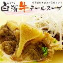 白濁牛テールスープ(6食入り)