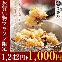 博多若杉かしわ飯の素2パック(2合分×2袋)あっという間に炊き込みごはん風/おにぎりに