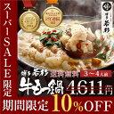 ●スーパーSALE対象商品●博多若杉牛もつ鍋セット(3〜4人...