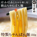 もつ鍋(モツ鍋)・水炊き用 ちゃんぽん麺150g 1玉