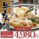 博多厚切り小腸もつ鍋4〜5人前国産ホルモン使用【2セット以上で送料無料&おまけ】