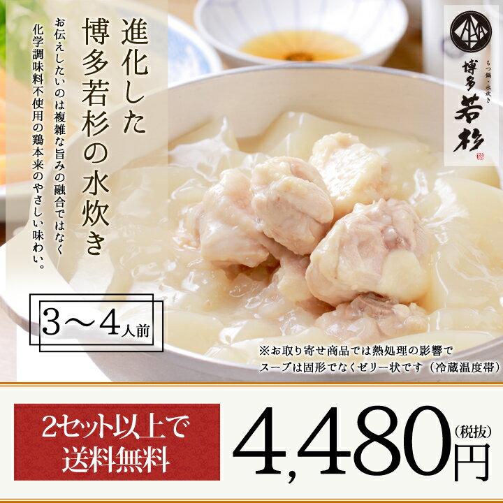 博多水炊き3〜4人前セット【2セット以上で送料無料】【贈り物】