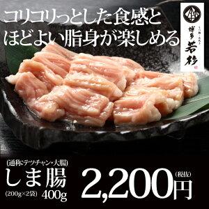 国産ホルモンしま腸 400g もつ鍋(モツ鍋)追加具に最