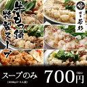 もつ鍋スープ単品1kg(ストレート)(醤油味、味噌味、あごだし醤油味、塩とんこつ味
