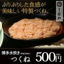 博多水炊きつくね 200g(鍋用つくね・鶏ミンチ)