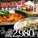 博多若杉牛もつ鍋セット(2人前)| 送料無料【2セット以上で...