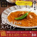 鶏とまとばたーカレー/チキンカレー/レト...