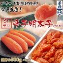 明太子 訳あり 博多辛子めんたい切れ子(500g) 新鮮タラコのプチプチ食感