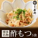 博多名物 酢もつ  5食 【ポン酢付き】【お歳暮 2016】