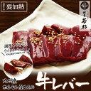鮮度保証!ホルモン屋さんの牛レバー!小分けパックで用途多数!【要加熱】【liver-3p